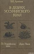 Дерсу Узала - Арсеньев Владимир Клавдиевич