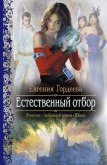 Естественный отбор - Гордеева Евгения Александровна