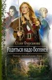 Родиться надо богиней - Фирсанова Юлия Алексеевна