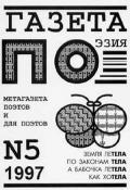 Бабочка летела, как хотела (выпуск №5, 1997г.) - Вознесенский Андрей Андреевич