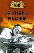 100 великих романов - Ломов Виорэль Михайлович