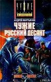 Чужие: Русский десант - Мартьянов Андрей Леонидович