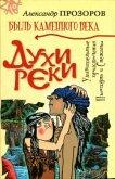 Духи реки - Прозоров Александр Дмитриевич