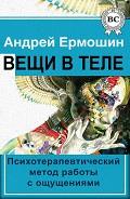 Вещи в теле. Психотерапевтический метод работы с ощущениями - Ермошин Андрей Федорович