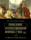 Описание Отечественной войны в 1812 году - Михайловский-Данилевский Александр Иванович