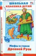 Мифы и герои Древней Руси - Яхнин Леонид Львович