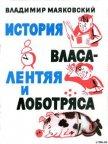 История Власа лентяя и лоботряса - Маяковский Владимир Владимирович