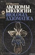 Аксиомы биологии - Медников Борис Михайлович