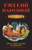 Русский народный календарь. Обычаи, поверья, приметы на каждый день - Третьякова О. В.