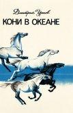 Кони в океане - Урнов Дмитрий Михайлович