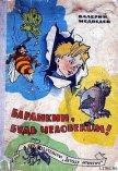 Баранкин, будь человеком! - Медведев Валерий Владимирович