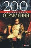 200 знаменитых отравлений - Анцышкин Игорь