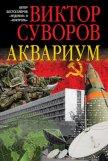 Аквариум - Суворов Виктор