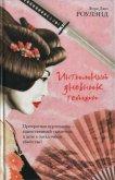Интимный дневник гейши - Роулэнд Лора Джо