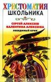 Лебединый крик (сборник) - Алексеев Сергей Петрович