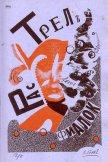 """Фиалкиада посвящается Андрею Вознесенскому с его разрешения - Кедров Константин Александрович """"brenko"""""""