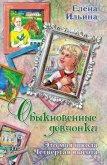 Обыкновенные девчонки (сборник) - Ильина Елена Яковлевна