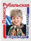Переведи часы назад (сборник) - Рубальская Лариса Алексеевна