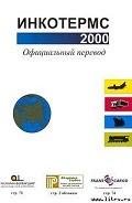 Инкотермс 2000 - Международная торговая палата