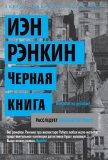 Черная книга - Рэнкин Иэн