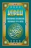 Коран. Стихотворное переложение избранных глав и знамений - Кевхишвили Владимир Анзорович