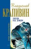 Звезды под дождем (сборник) - Крапивин Владислав Петрович