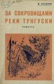 За сокровищами реки Тунгуски - Кравков Максимилиан Алексеевич