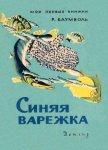 Синяя варежка - Баумволь Рахиль Львовна