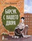 Барсук с нашего двора - Бекеш Пал