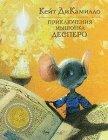 Приключения мышонка Десперо - ДиКамилло Кейт