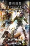 Мерило истины - Злотников Роман Валерьевич