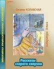 Рассказы старого сверчка о литературе - Колабская Оксана