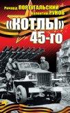 »Котлы» 45-го - Португальский Ричард Михайлович