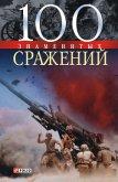 100 знаменитых сражений - Карнацевич Владислав Леонидович