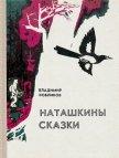 Наташкины сказки - Кобликов Владимир Васильевич