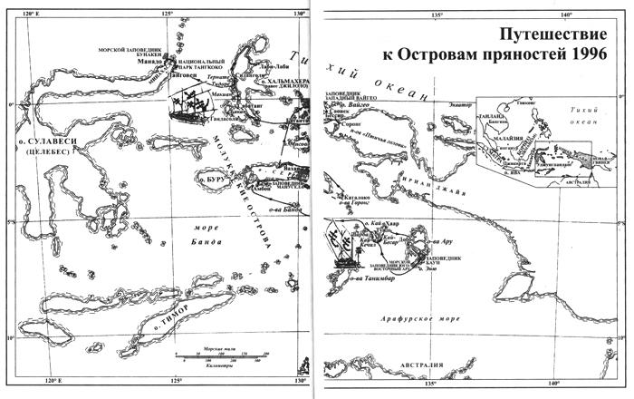 Острова пряностей - i_002.jpg