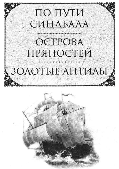 Золотые Антилы - i_001.jpg