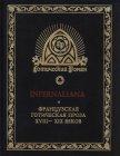 INFERNALIANA. Французская готическая проза XVIII–XIX веков - Казот Жак