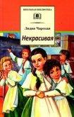 Некрасивая - Чарская Лидия Алексеевна