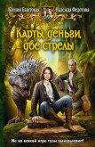 Карты, деньги, две стрелы - Баштовая Ксения Николаевна