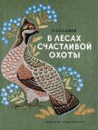 В лесах счастливой охоты - Сладков Николай Иванович