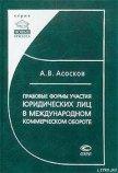 Правовые формы участия юридических лиц в международном коммерческом обороте - Асосков Антон Владимирович
