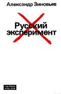 Русский эксперимент - Зиновьев Александр Александрович