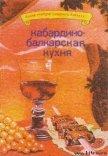 Кабардино-балкарская кухня - Сучков И. Ф.