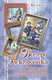 Все про Электроника (сборник) - Велтистов Евгений Серафимович