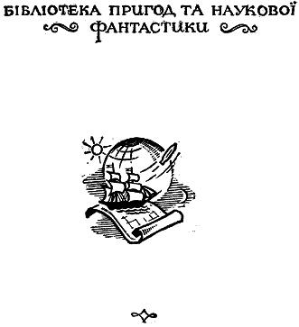 Бронзовий птах - doc2fb_image_03000002.png