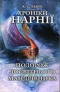 Серия книг Хроніки Нарнії