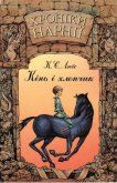 Хроніки Нарнії: Кінь і хлопчик - Льюис Клайв Стейплз