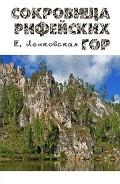 Сокровища Рифейских гор - Ленковская Елена