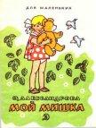 Мой мишка (1988) - Александрова Зинаида Николаевна